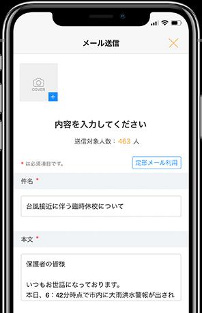 緊急連絡・メール送信機能